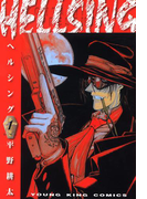 【全1-10セット】HELLSING(YOUNG KING COMICS)