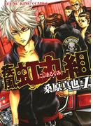 【1-5セット】疾風・虹丸組(YKコミックス)