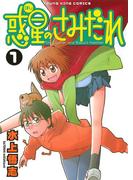 【1-5セット】惑星のさみだれ(YKコミックス)