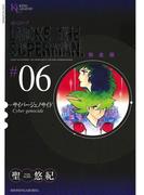 【6-10セット】超人ロック 完全版