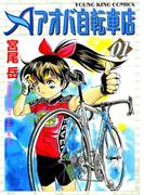 【全1-20セット】アオバ自転車店(YKコミックス)
