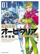 【全1-4セット】起動帝国オービタリア(YKコミックス)
