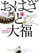 【全1-2セット】おはぎと大福(ねこぱんちコミックス)