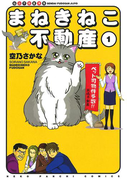 【全1-5セット】まねきねこ不動産(ねこぱんちコミックス)