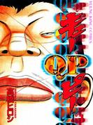 【全1-8セット】QP(キューピー)(YOUNG KING COMICS)