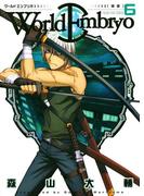 【6-10セット】ワールドエンブリオ(YOUNG KING COMICS)