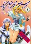 【全1-27セット】エクセル・サーガ(YKコミックス)