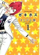 【全1-2セット】ガキホス(YKコミックス)