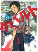 【全1-3セット】ゲバルト(YKコミックス)