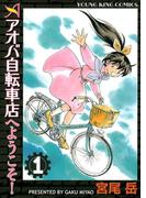 【1-5セット】アオバ自転車店へようこそ!(YKコミックス)