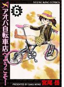 【6-10セット】アオバ自転車店へようこそ!(YKコミックス)