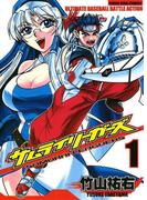 【全1-4セット】サムライリーガーズ(YKコミックス)