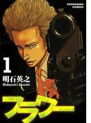 【全1-2セット】フラワー(YKコミックス)