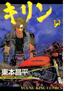 【11-15セット】キリン(YKコミックス)