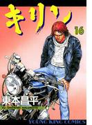 【16-20セット】キリン(YKコミックス)