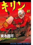 【21-25セット】キリン(YKコミックス)
