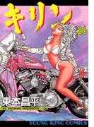 【26-30セット】キリン(YKコミックス)