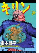 【31-35セット】キリン(YKコミックス)
