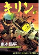 【全1-39セット】キリン(YKコミックス)