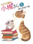 【6-10セット】キジトラ猫の小梅さん(ねこぱんちコミックス)