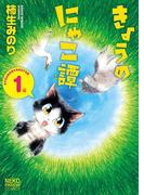 【全1-2セット】きょうのにゃこ譚(ねこぱんちコミックス)