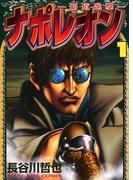 【1-5セット】ナポレオン~覇道進撃~(YKコミックス)