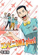 【1-5セット】コンビニDMZ plus!(モバイルキング)