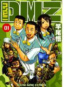 【全1-5セット】コンビニDMZ(YOUNG KING COMICS)