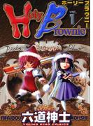 【1-5セット】Holy Brownie(YKコミックス)