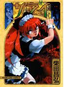 【11-15セット】サライ(YKコミックス)