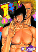 【全1-6セット】アキラNo.2(YKコミックス)
