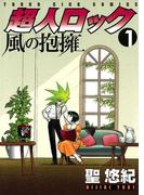 【全1-7セット】超人ロック 風の抱擁(YKコミックス)