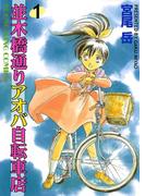 【1-5セット】並木橋通りアオバ自転車店(YKコミックス)