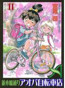 【11-15セット】並木橋通りアオバ自転車店(YKコミックス)