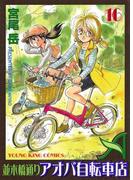 【16-20セット】並木橋通りアオバ自転車店(YKコミックス)