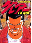 【全1-16セット】BAD BOYS グレアー(YKコミックス)