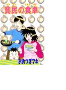 【36-40セット】貧民の食卓