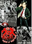 【全1-2セット】ウォースパイト(YKコミックス)