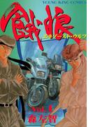 【全1-2セット】餓狼(エキゾーストウルフ)(YKコミックス)