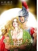 【6-10セット】征服されざる太陽