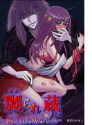 【全1-5セット】嬲られ蔵~穢された幼なじみ(危険恋愛M)