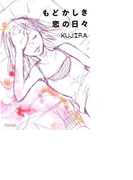 【1-5セット】もどかしき恋の日々(ダイヤモンドコミックス ガールズポップコレクション)