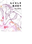 【全1-12セット】もどかしき恋の日々(ダイヤモンドコミックス ガールズポップコレクション)