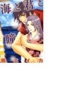【1-5セット】海と君と瞳(ダイヤモンドコミックス)
