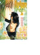 【1-5セット】Fortune―君と出逢うために…―(ダイヤモンドコミックス)
