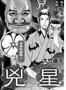 【全1-7セット】戦国無頼 兇星~眠り狐の章~