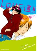 【全1-14セット】LOVE道!!