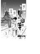 【1-5セット】戦国無頼 黒山羊 JUDAS