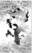 【全1-2セット】薬用人魚姫