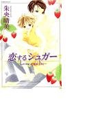 【1-5セット】恋するシュガー~Loving Sugar boy~(ダイヤモンドコミックス)